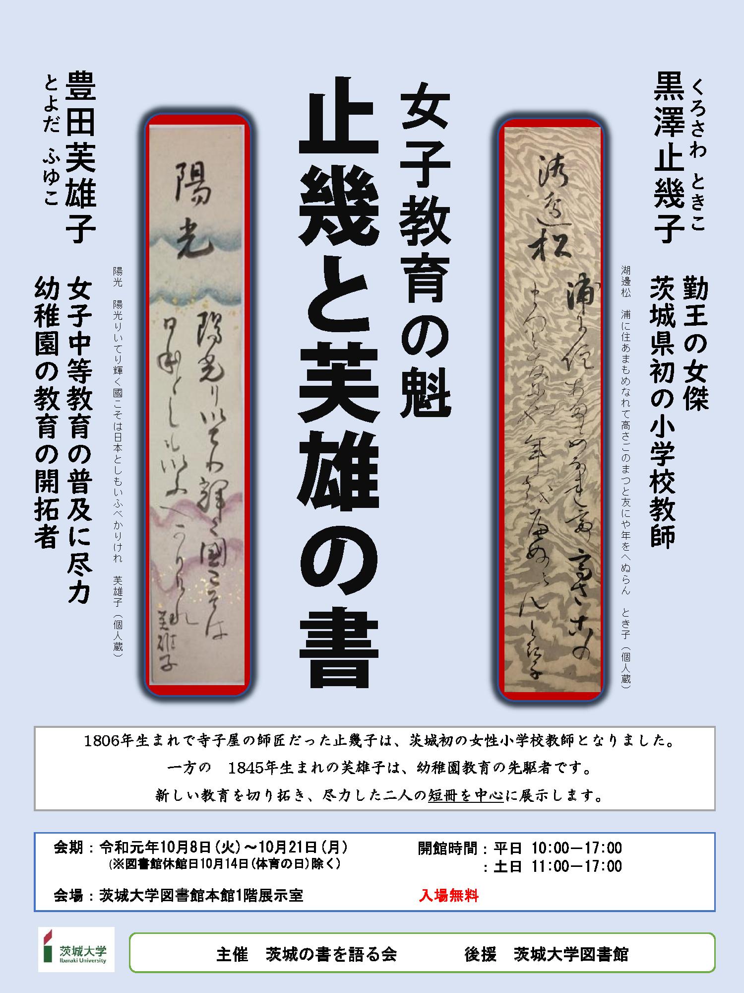 tanzaku_tennji_1910.png