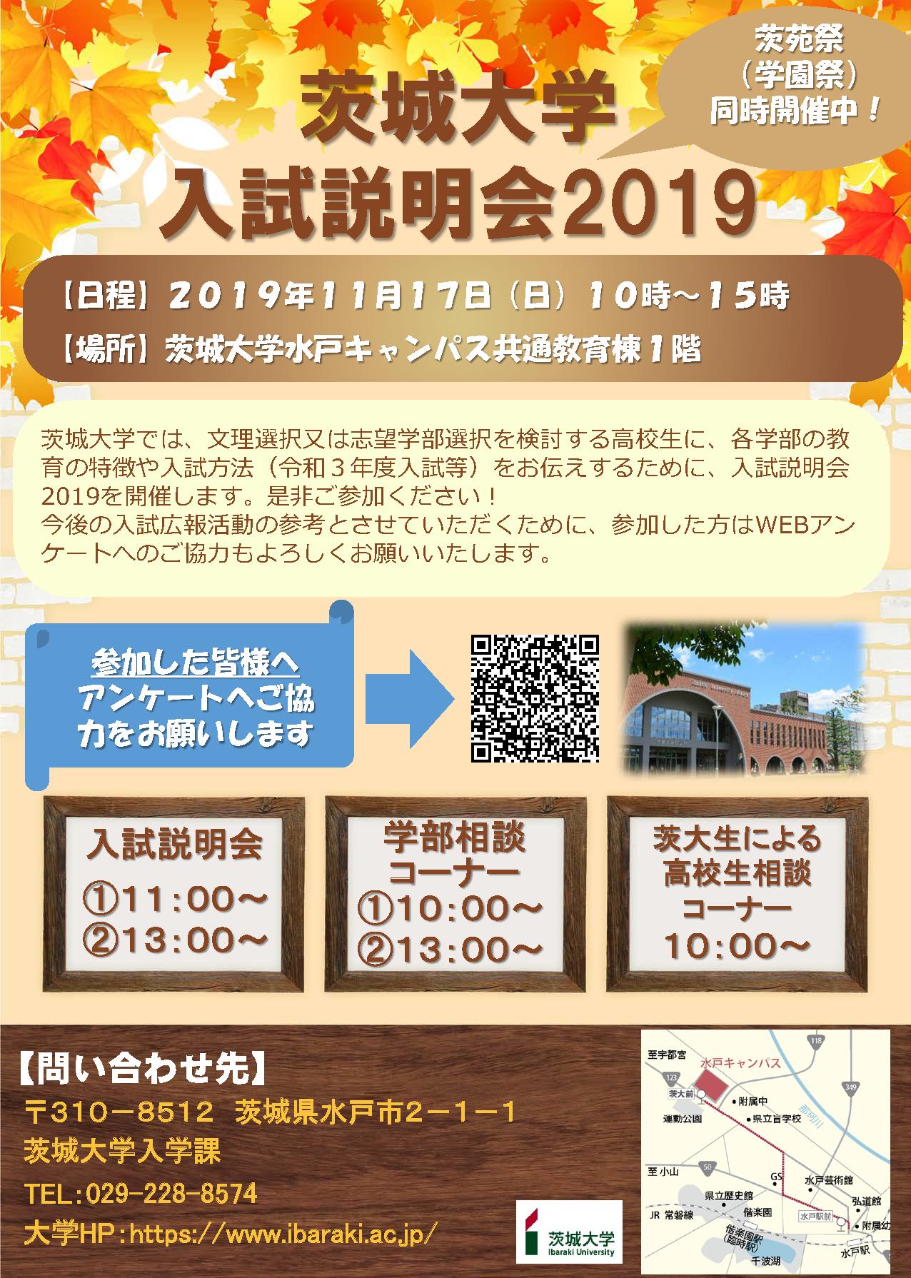 2019nyuushiSetsumei3_1002.png