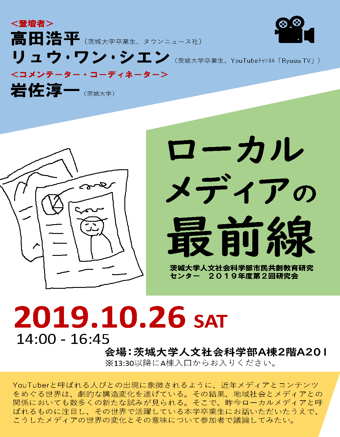 kyousou_kenkyukai2_191026.png
