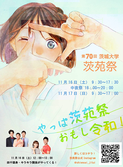 shiensai70.png