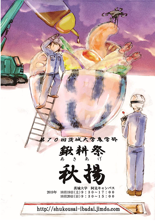 shuukousai2019-1.png