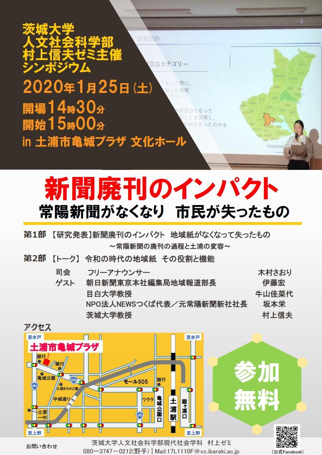 chiikishihaikan_sympo2.jpg