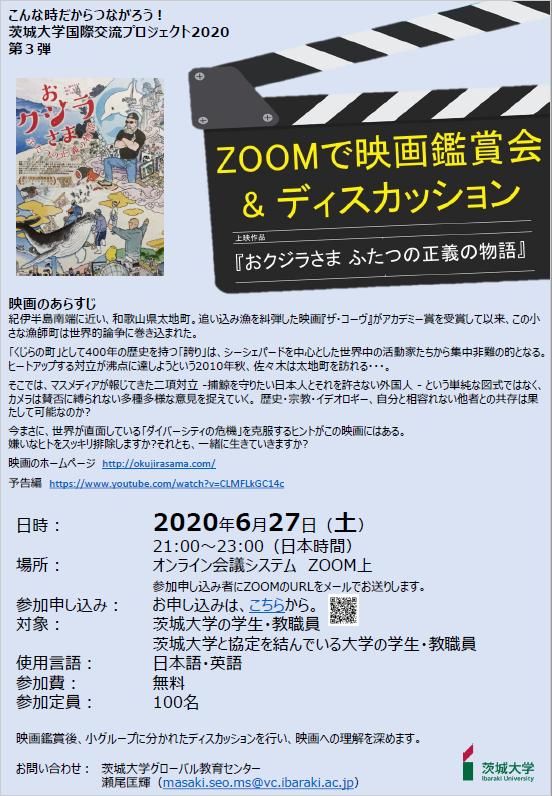 ZOOM_movie.png