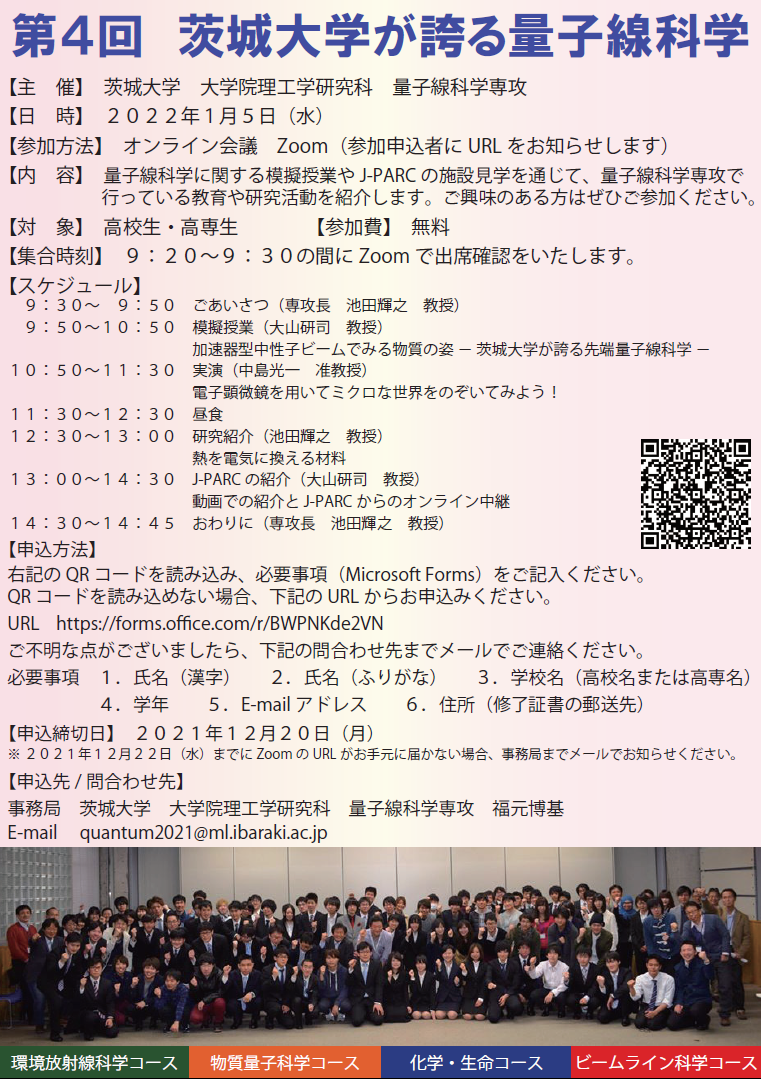 4th_quantum_beam_science_online_conference.png