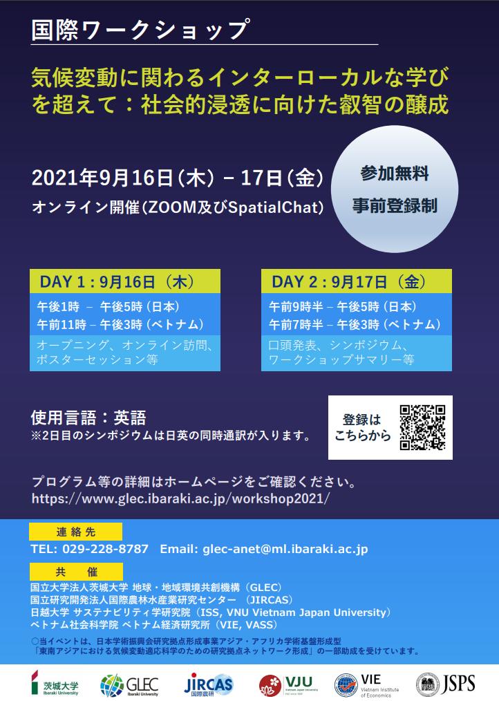kikouhendoutekioukenkyukyotenkeiseikokusaiworkshop20210916-17.png