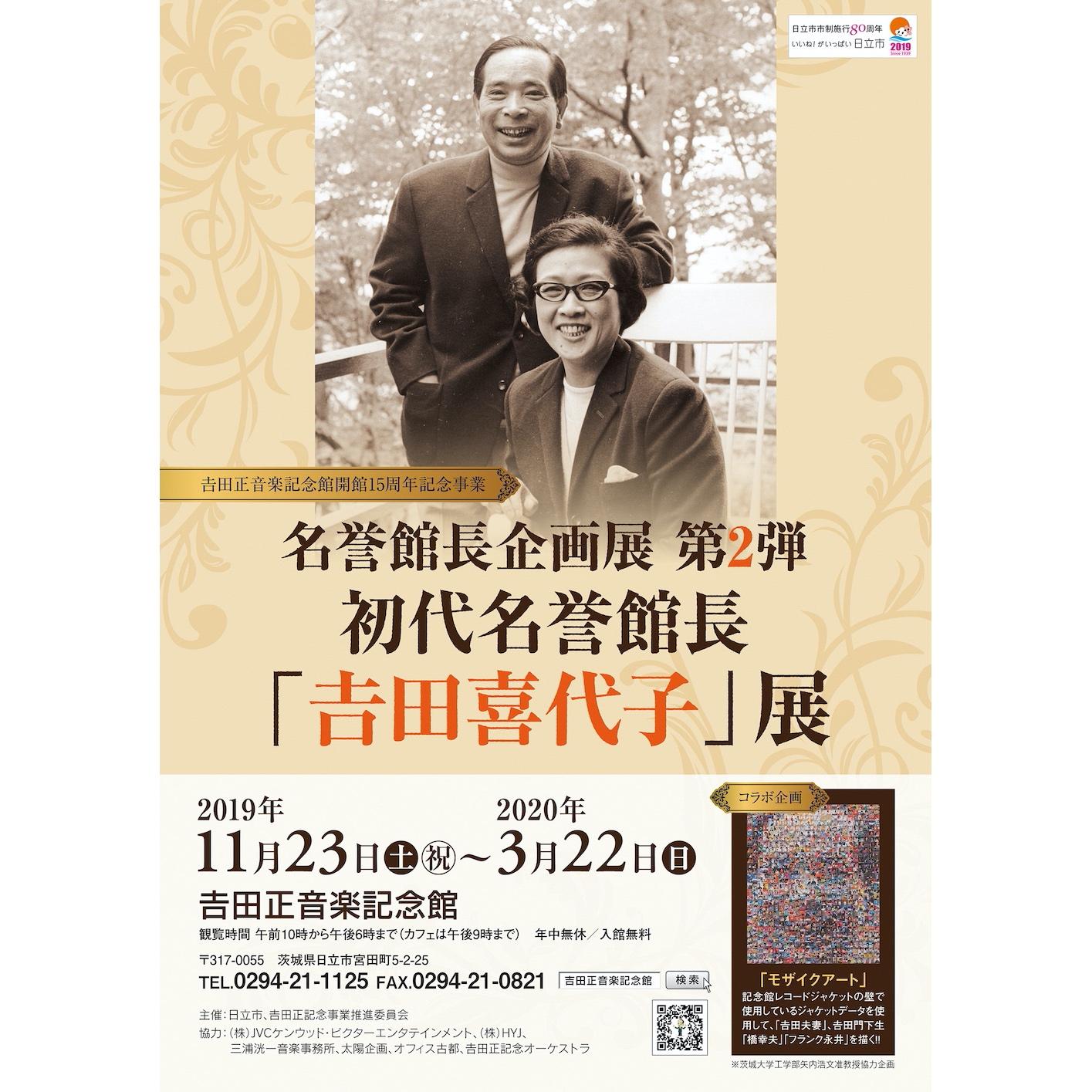 吉田正音楽記念館 開館15周年記念事業「吉田喜代子」展<br>工学部教員がアート作品を提供