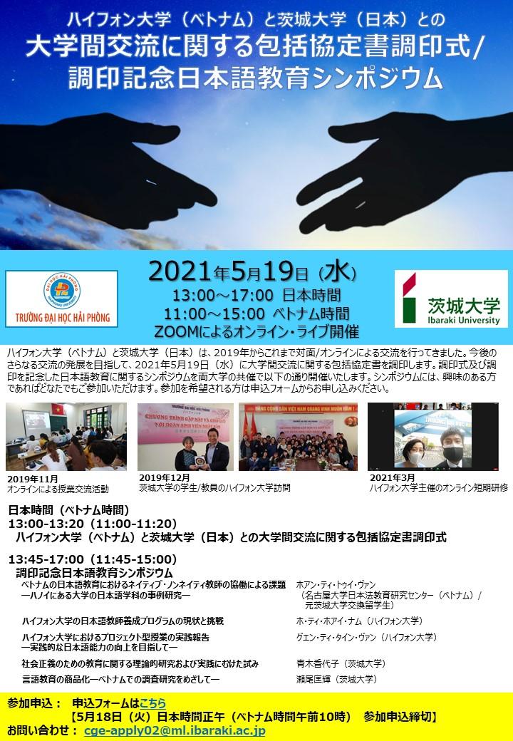 ハイフォン大学(ベトナム)と茨城大学(日本)との<br>大学間交流に関する包括協定書調印式<br>/調印記念日本語教育シンポジウム