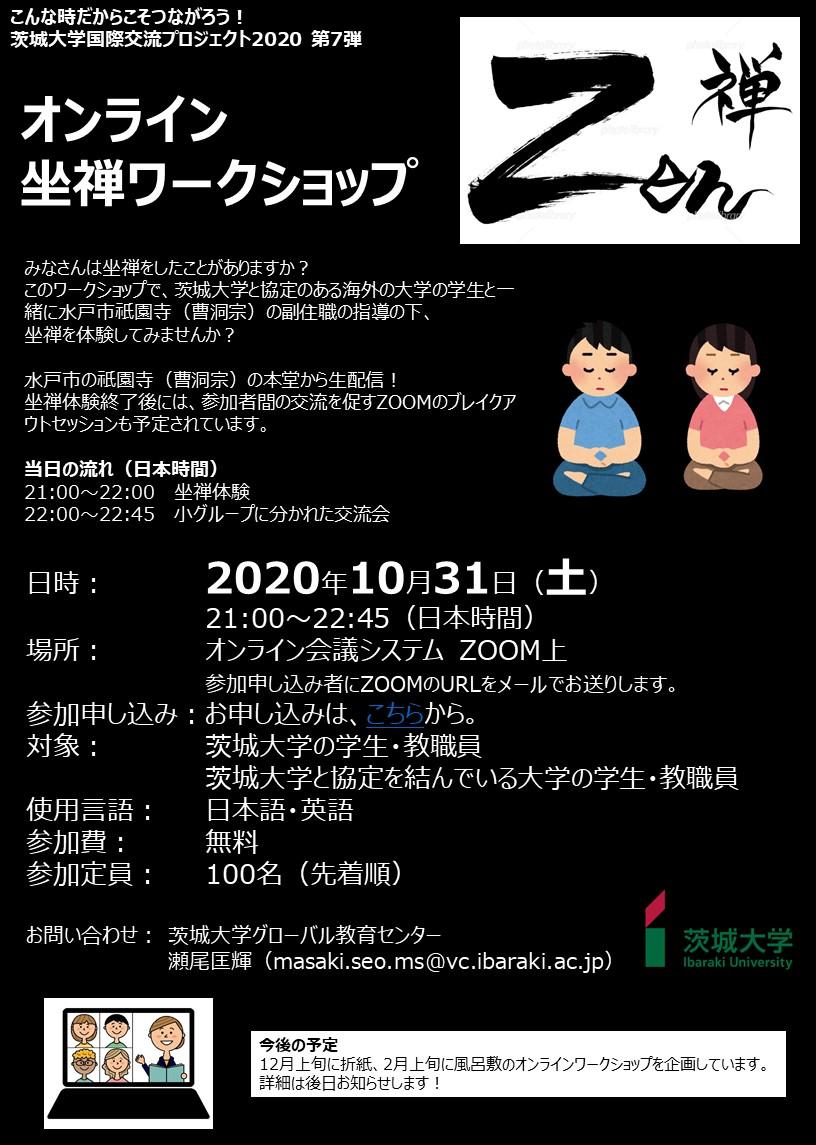 茨城⼤学国際交流プロジェクト2020<第7弾><br>オンライン坐禅ワークショップ