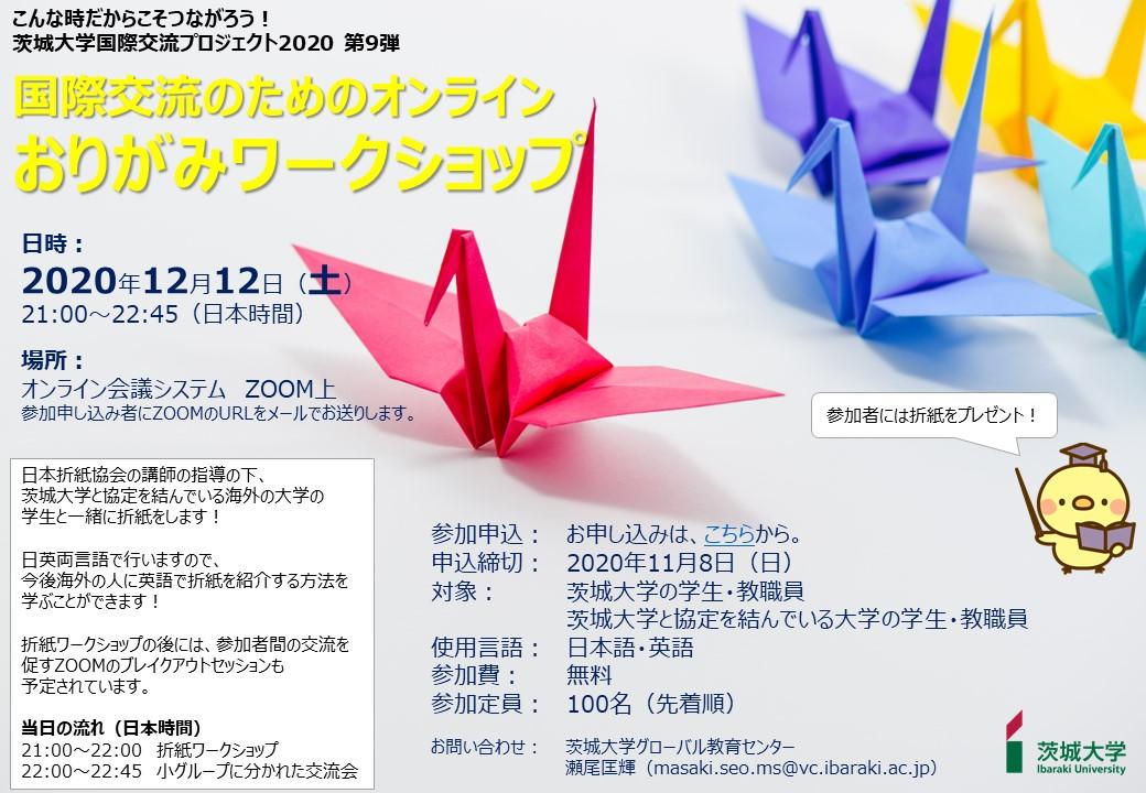 茨城⼤学国際交流プロジェクト2020<第9弾><br>国際交流のためのオンライン折り紙ワークショップ