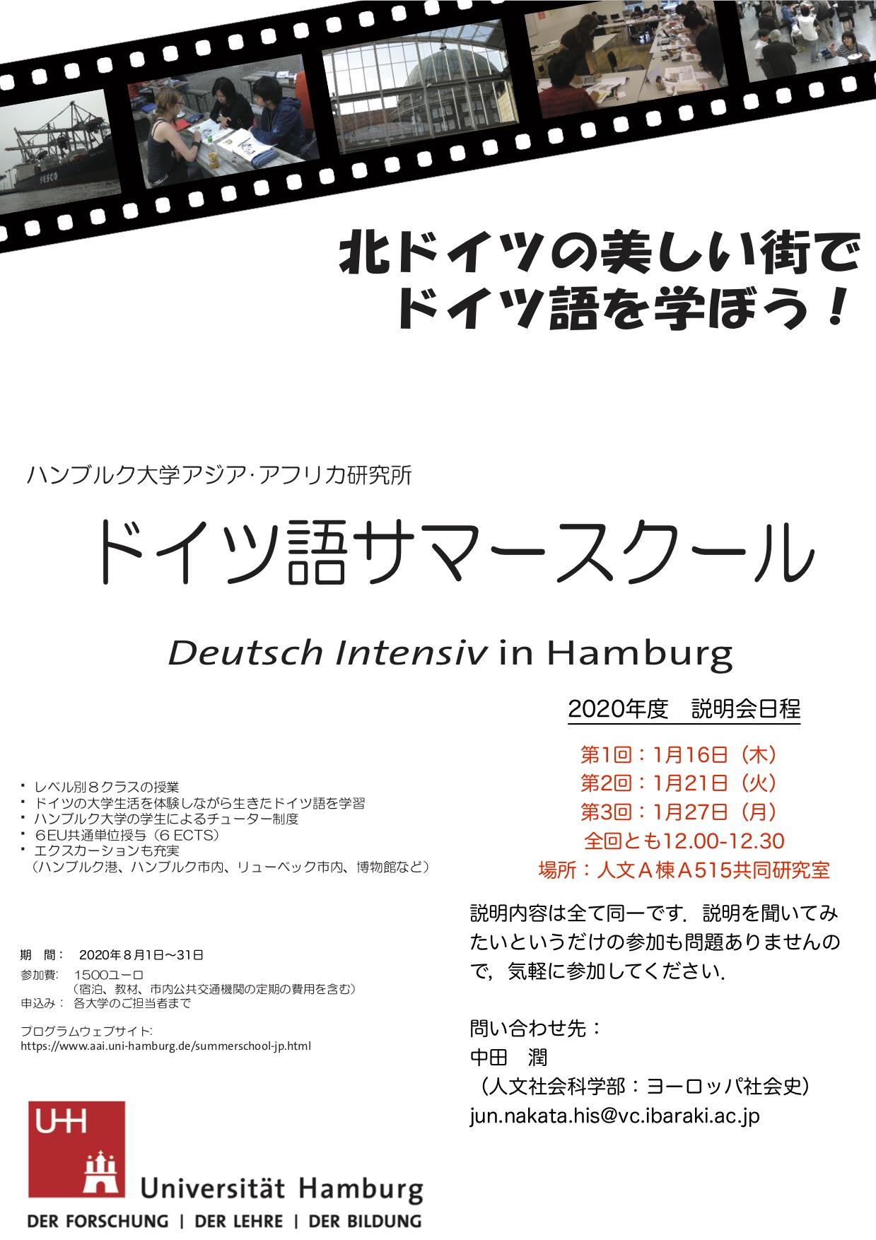 ハンブルク大学ドイツ語サマースクール<br />2020年度 説明会