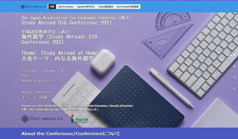 全国語学教育学会(JALT)<br>海外留学(Study Abroad)SIG Conference 2021